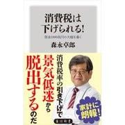 消費税は下げられる! 借金1000兆円の大嘘を暴く(KADOKAWA) [電子書籍]