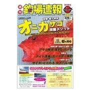 週刊 釣場速報 関西版 2017/03/17号(名光通信社) [電子書籍]