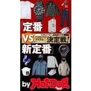 by Hot-Dog PRESS 定番VS.新定番決定戦!(講談社) [電子書籍]
