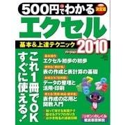 500円でわかるエクセル2010(学研) [電子書籍]