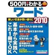500円でわかるワード2010(学研) [電子書籍]