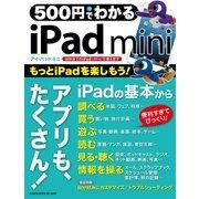 500円でわかる iPad mini(学研) [電子書籍]