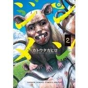 ジンメン 2(小学館) [電子書籍]