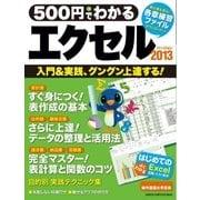 500円でわかる エクセル2013(学研) [電子書籍]