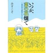 いつか、菜の花畑で~東日本大震災を忘れない~(扶桑社) [電子書籍]