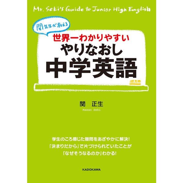 世界一わかりやすい やりなおし中学英語(KADOKAWA) [電子書籍]
