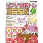 ピアノ基礎トレ365日!(リットーミュージック) [電子書籍]