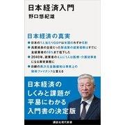 日本経済入門(講談社) [電子書籍]