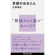 京都のおねだん(講談社) [電子書籍]