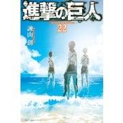 進撃の巨人 attack on titan(22)(講談社) [電子書籍]