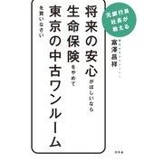 将来の安心がほしいなら生命保険をやめて東京の中古ワンルームを買いなさい(幻冬舎) [電子書籍]