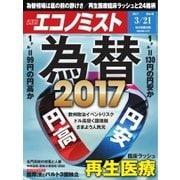 エコノミスト 2017年03月21日号(毎日新聞出版) [電子書籍]