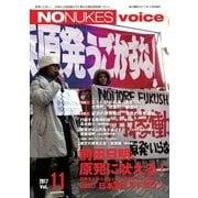 増刊 月刊紙の爆弾 NO NUKES voice vol.11(鹿砦社デジタル) [電子書籍]
