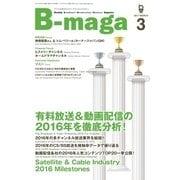 B-maga 2017年3月号(サテマガ・ビー・アイ) [電子書籍]