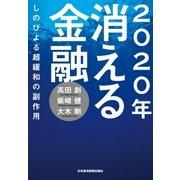 2020年 消える金融--しのびよる超緩和の副作用(日経BP社) [電子書籍]