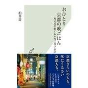 おひとり京都の晩ごはん~地元民が愛する本当に旨い店50~(光文社) [電子書籍]
