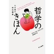 哲学のきほん 七日間の特別講義(早川書房) [電子書籍]