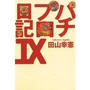 パチプロ日記IX(ガイドワークス) [電子書籍]