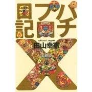 パチプロ日記X(ガイドワークス) [電子書籍]