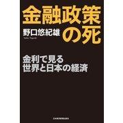 金融政策の死--金利で見る世界と日本の経済(日経BP社) [電子書籍]