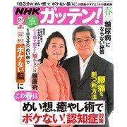 NHKガッテン! 2017年5月号(主婦と生活社) [電子書籍]