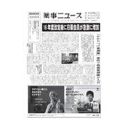 薬事ニュース 2017/03/17(薬事ニュース社) [電子書籍]