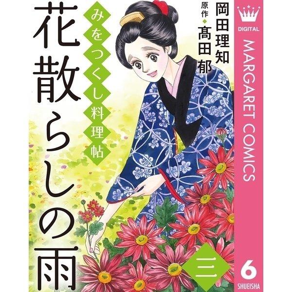 みをつくし料理帖 6 花散らしの雨(集英社) [電子書籍]