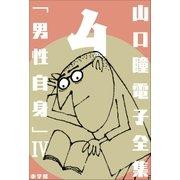 山口瞳 電子全集4 『男性自身 IV 1976~1979年』(小学館) [電子書籍]