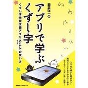 アプリで学ぶくずし字(笠間書院) [電子書籍]