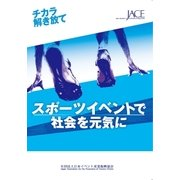 「スポーツイベント検定」公式テキスト「スポーツイベントで社会を元気に」(日本イベント産業振興協会) [電子書籍]
