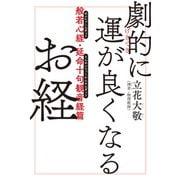 劇的に運が良くなるお経 般若心経・延命十句観音経篇(KADOKAWA) [電子書籍]