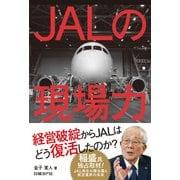 JALの現場力(日経BP社) [電子書籍]