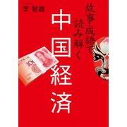 故事成語で読み解く中国経済(日経BP社) [電子書籍]