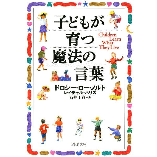 子どもが育つ魔法の言葉(PHP研究所) [電子書籍]
