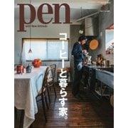 Pen(ペン) 2017年4/1号(CCCメディアハウス) [電子書籍]
