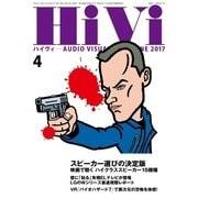 HiVi(ハイヴィ) 2017年4月号(ステレオサウンド) [電子書籍]