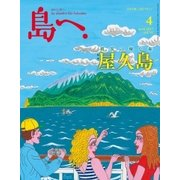 島へ。 92号(海風舎) [電子書籍]
