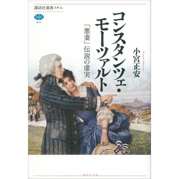 コンスタンツェ・モーツァルト 「悪妻」伝説の虚実(講談社) [電子書籍]