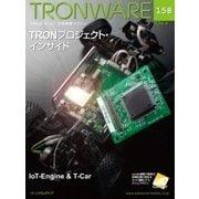 TRONWARE VOL.158(パーソナルメディア) [電子書籍]