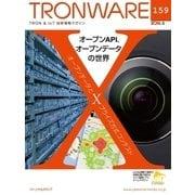 TRONWARE VOL.159(パーソナルメディア) [電子書籍]