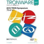 TRONWARE VOL.162(パーソナルメディア) [電子書籍]