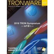 TRONWARE VOL.163(パーソナルメディア) [電子書籍]