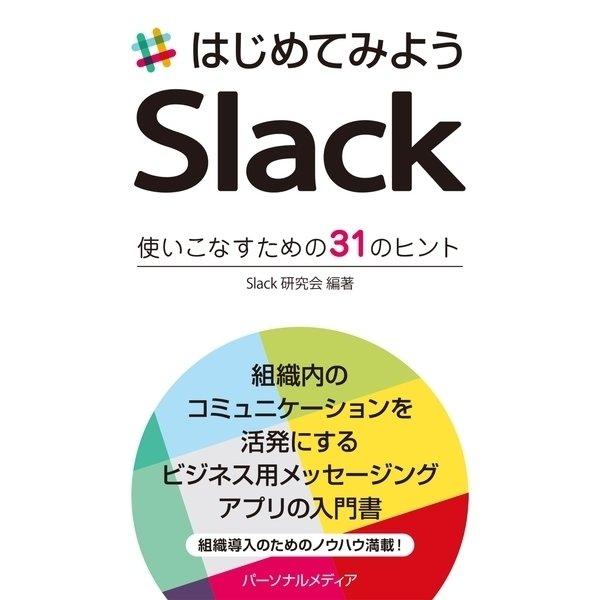 はじめてみようSlack(パーソナルメディア) [電子書籍]