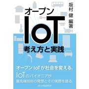 オープンIoT―考え方と実践(パーソナルメディア) [電子書籍]