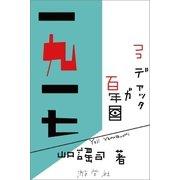 一九一七〈其ノ一〉(游学社) [電子書籍]