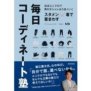 ほぼユニクロで男のオシャレはうまくいく スタメン25着で着まわす毎日コーディネート塾(集英社) [電子書籍]