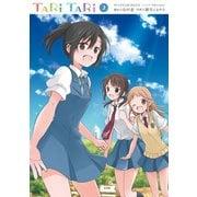 TARI TARI 2巻(スクウェア・エニックス) [電子書籍]