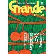 Grandeひろしま Vol.6(TME出版) [電子書籍]