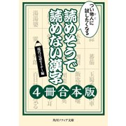つい他人に試したくなる 読めそうで読めない漢字【4冊 合本版】(KADOKAWA) [電子書籍]