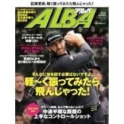 ALBA(アルバトロスビュー) No.720(プレジデント社) [電子書籍]